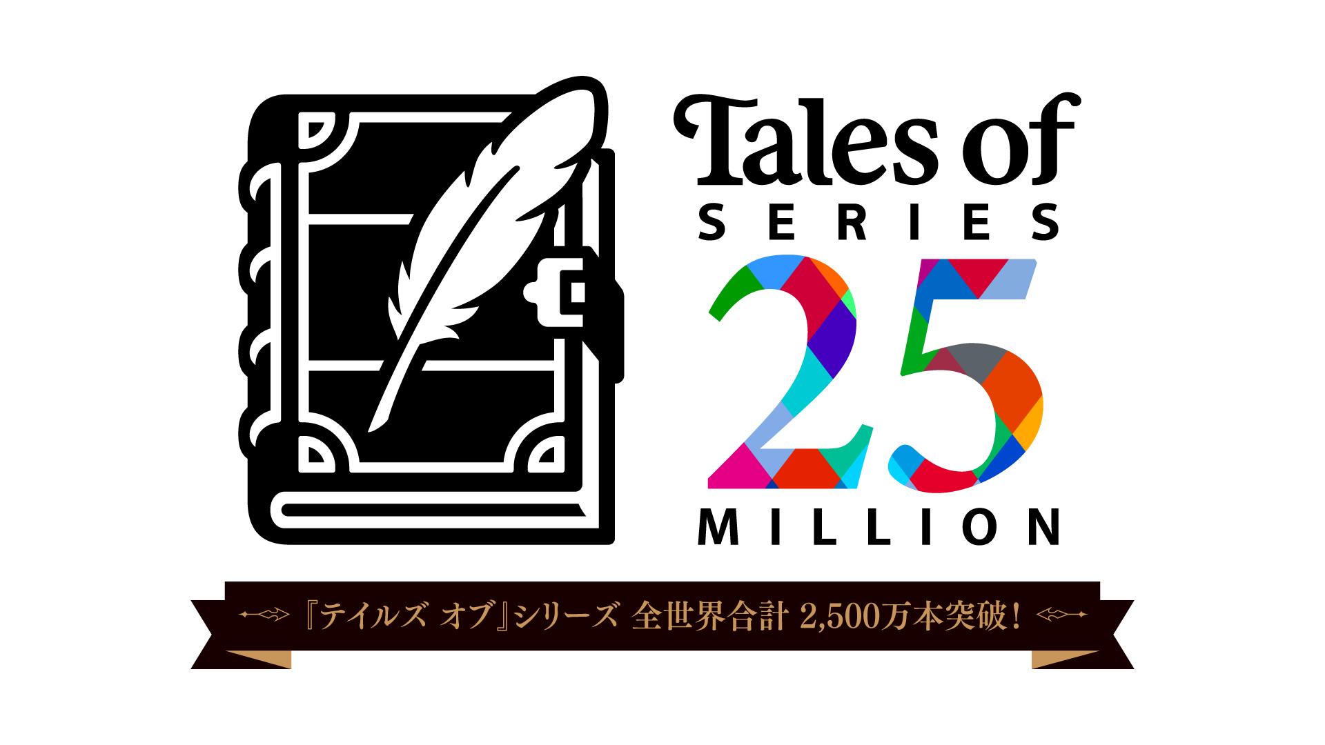 Tales of supera las 25 millones de unidades vendidas en todo el mundo